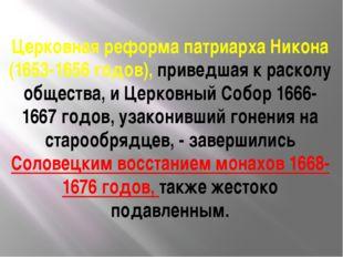 Церковная реформа патриарха Никона (1653-1656 годов), приведшая к расколу общ