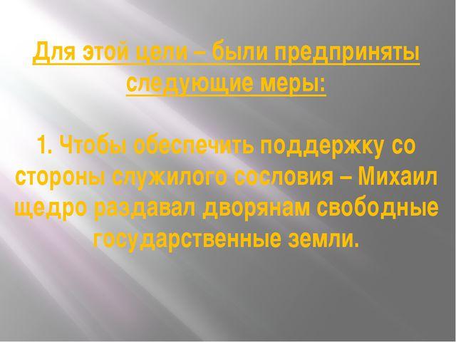 Для этой цели – были предприняты следующие меры: 1. Чтобы обеспечить поддержк...