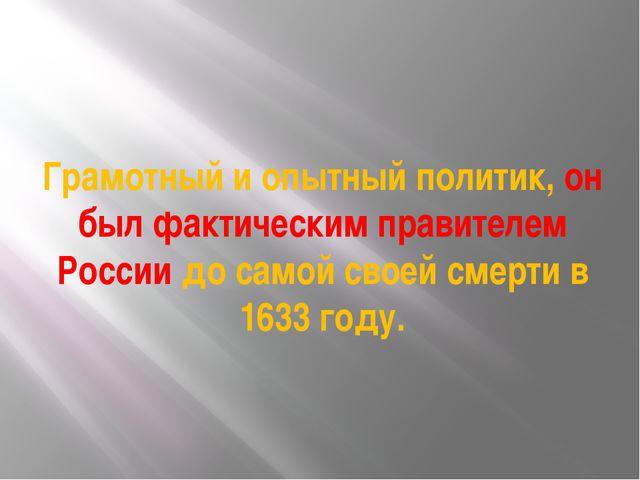 Грамотный и опытный политик, он был фактическим правителем России до самой св...