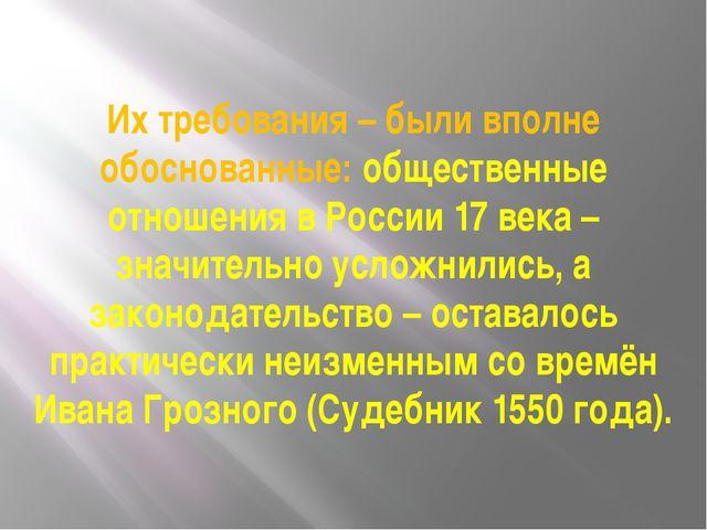 Их требования – были вполне обоснованные: общественные отношения в России 17...