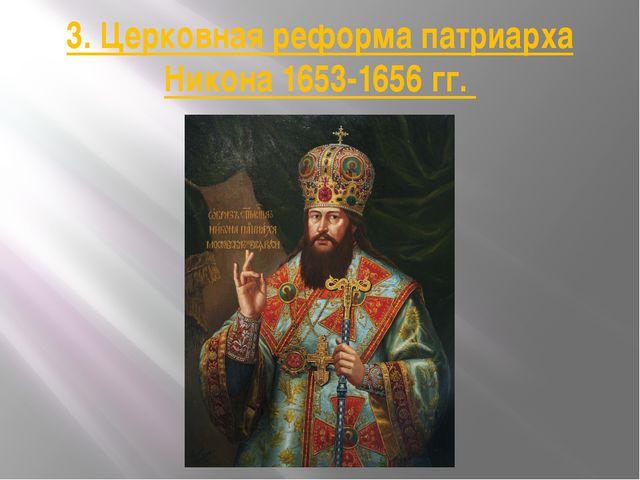 3. Церковная реформа патриарха Никона 1653-1656 гг.