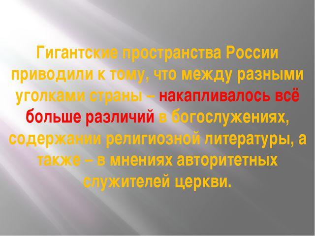 Гигантские пространства России приводили к тому, что между разными уголками с...