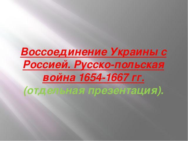 Воссоединение Украины с Россией. Русско-польская война 1654-1667 гг. (отдельн...