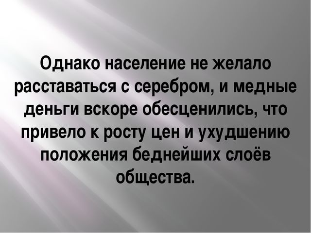 Однако население не желало расставаться с серебром, и медные деньги вскоре об...
