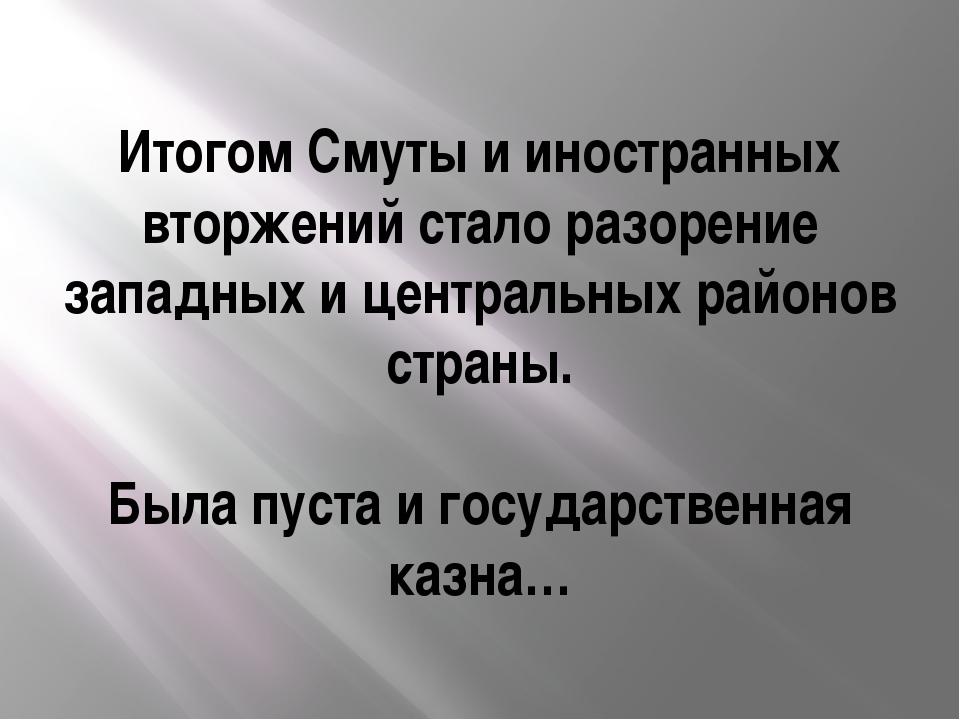 Итогом Смуты и иностранных вторжений стало разорение западных и центральных р...