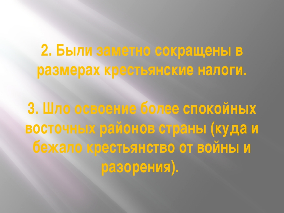 2. Были заметно сокращены в размерах крестьянские налоги. 3. Шло освоение бол...