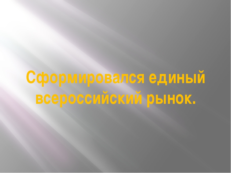 Сформировался единый всероссийский рынок.