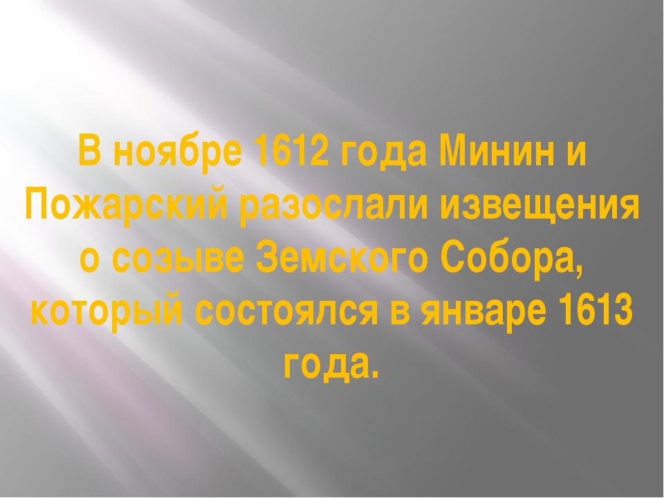 В ноябре 1612 года Минин и Пожарский разослали извещения о созыве Земского Со...