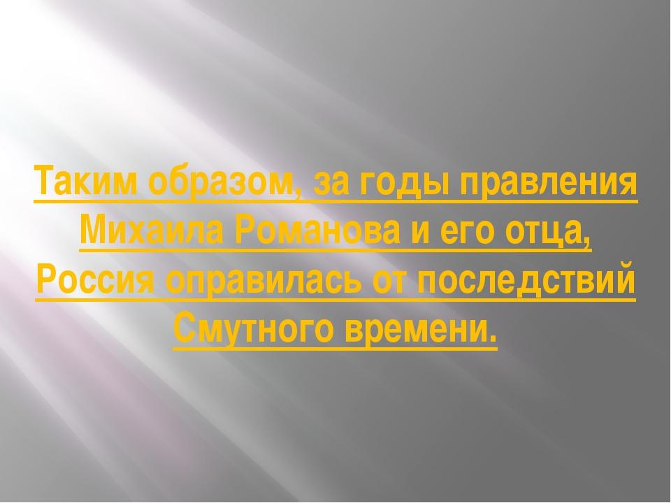Таким образом, за годы правления Михаила Романова и его отца, Россия оправила...