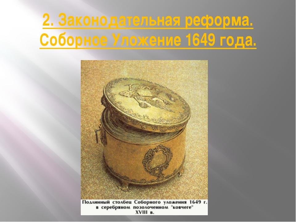 2. Законодательная реформа. Соборное Уложение 1649 года.