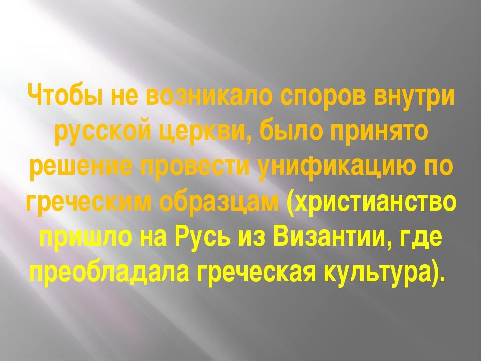 Чтобы не возникало споров внутри русской церкви, было принято решение провест...