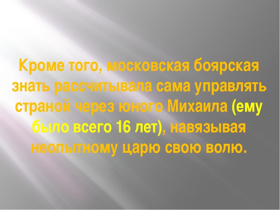 Кроме того, московская боярская знать рассчитывала сама управлять страной чер...