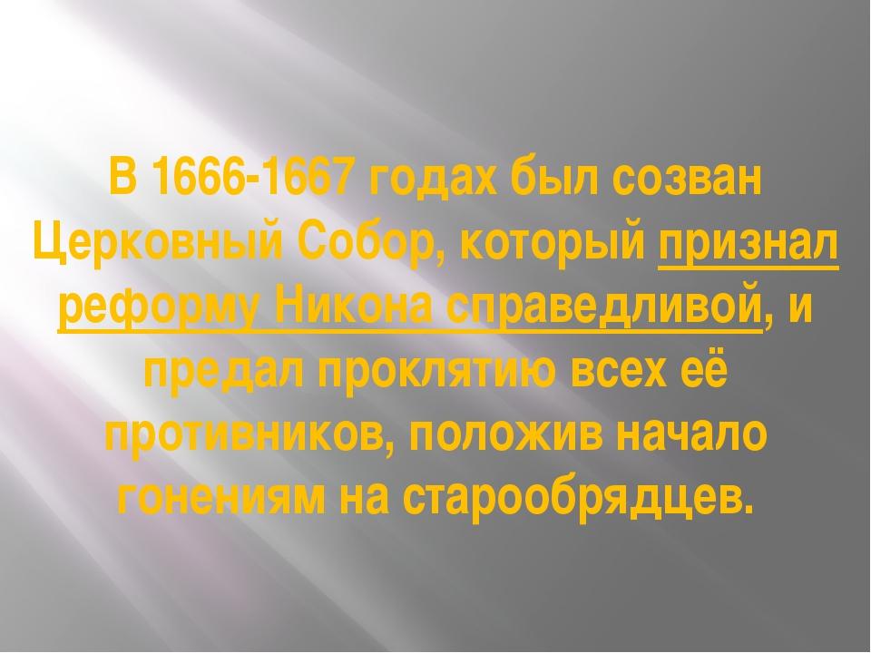 В 1666-1667 годах был созван Церковный Собор, который признал реформу Никона...