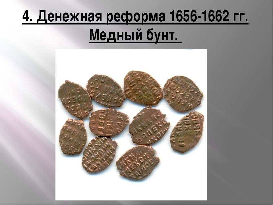 4. Денежная реформа 1656-1662 гг. Медный бунт.