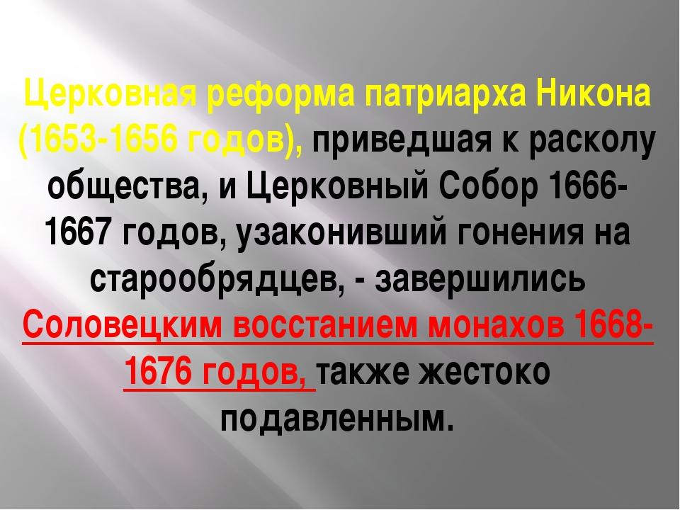 Церковная реформа патриарха Никона (1653-1656 годов), приведшая к расколу общ...