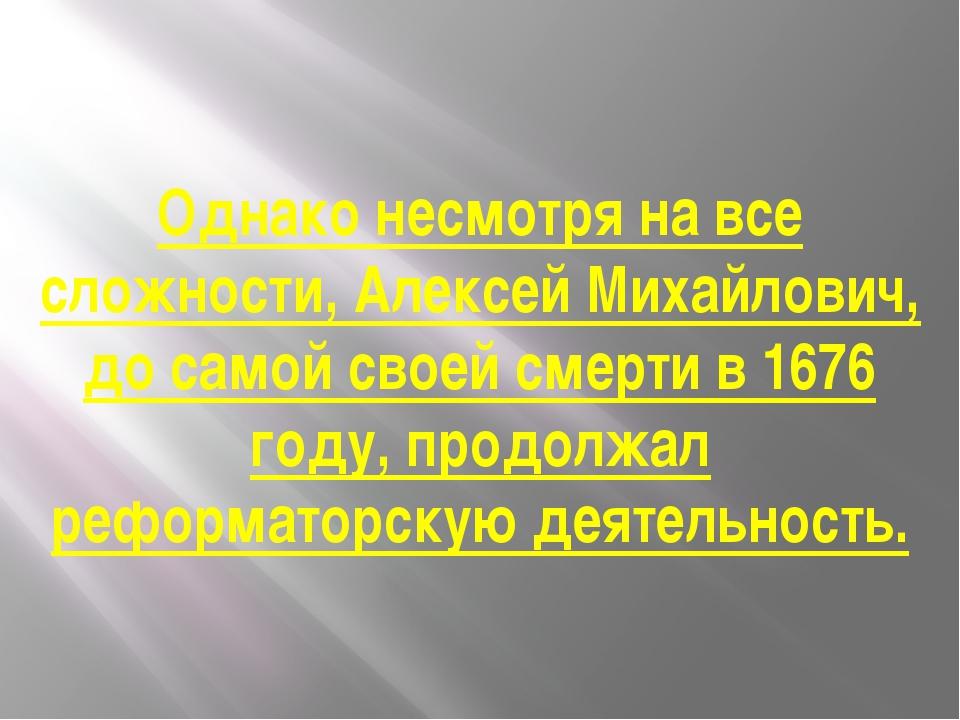 Однако несмотря на все сложности, Алексей Михайлович, до самой своей смерти в...