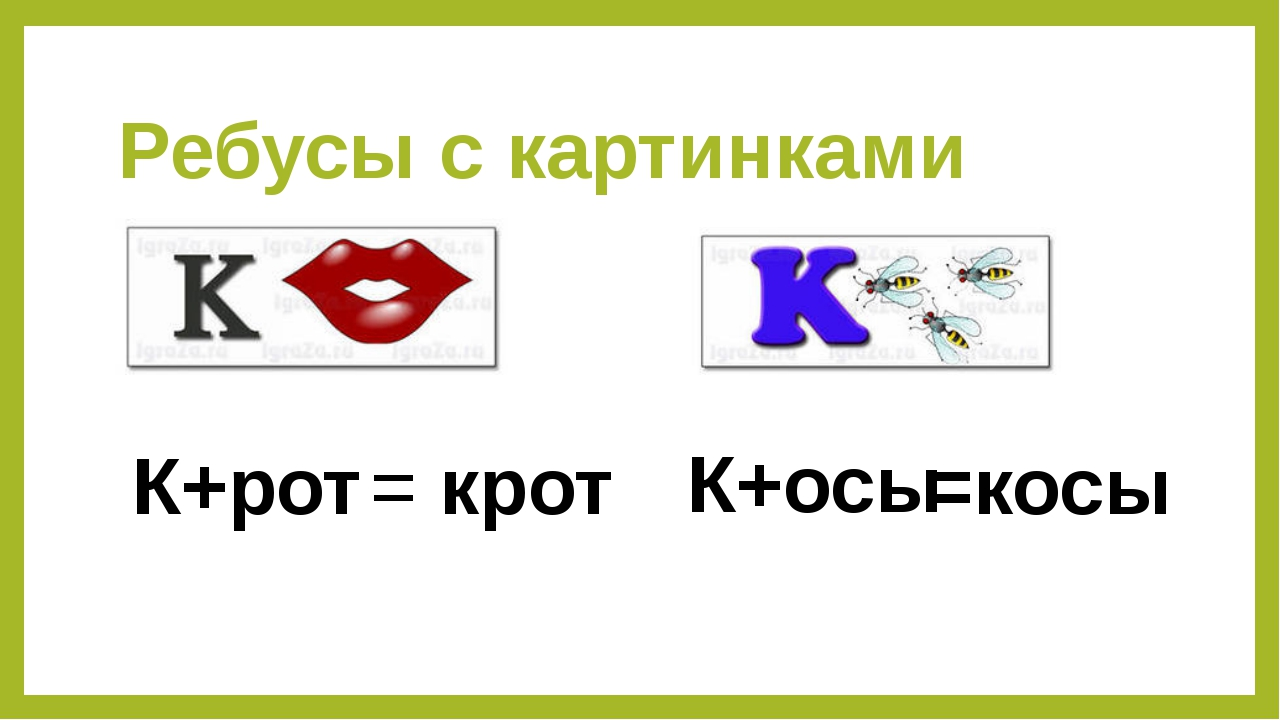 Ребусы с картинками К+рот = крот К+осы =косы