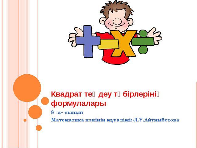 Квадрат теңдеу түбірлерінің формулалары 8 «а» сынып Математика пәнінің мұғалі...