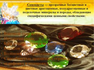 · Высокой твердостью · Прозрачностью · Красивым цветом или рисунком · Блеско
