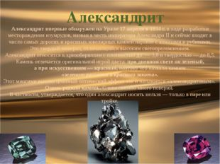 Александрит Александрит впервые обнаружен на Урале 17 апреля в 1834 г. в ходе