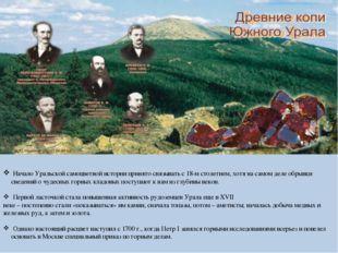 Начало Уральской самоцветной истории принято связывать с 18-м столетием, хот