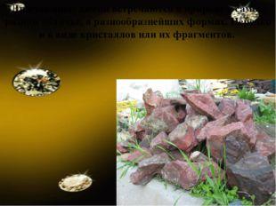 Драгоценные камни встречаются вприроде всамом разном обличье, вразнообразн