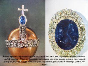 В свое время сапфиры очень часто использовались для украшения корон – темно-г