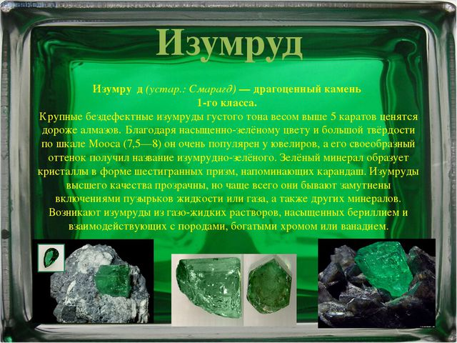 Изумруд Изумру́д (устар.: Смарагд) — драгоценный камень 1-го класса. Крупные...