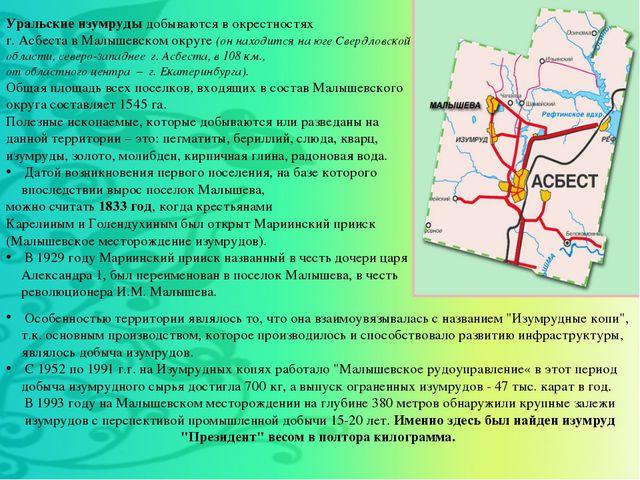 Уральские изумруды добываются в окрестностях г. Асбеста в Малышевском округе...