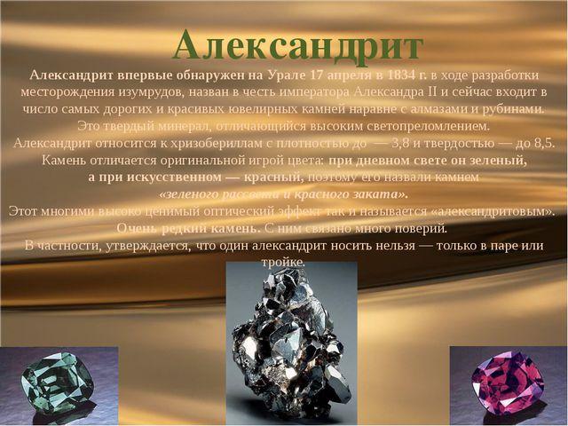 Александрит Александрит впервые обнаружен на Урале 17 апреля в 1834 г. в ходе...