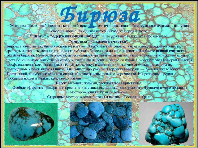"""Бирюза Этот великолепный камень, который некогда поэтично называли """"небесным..."""