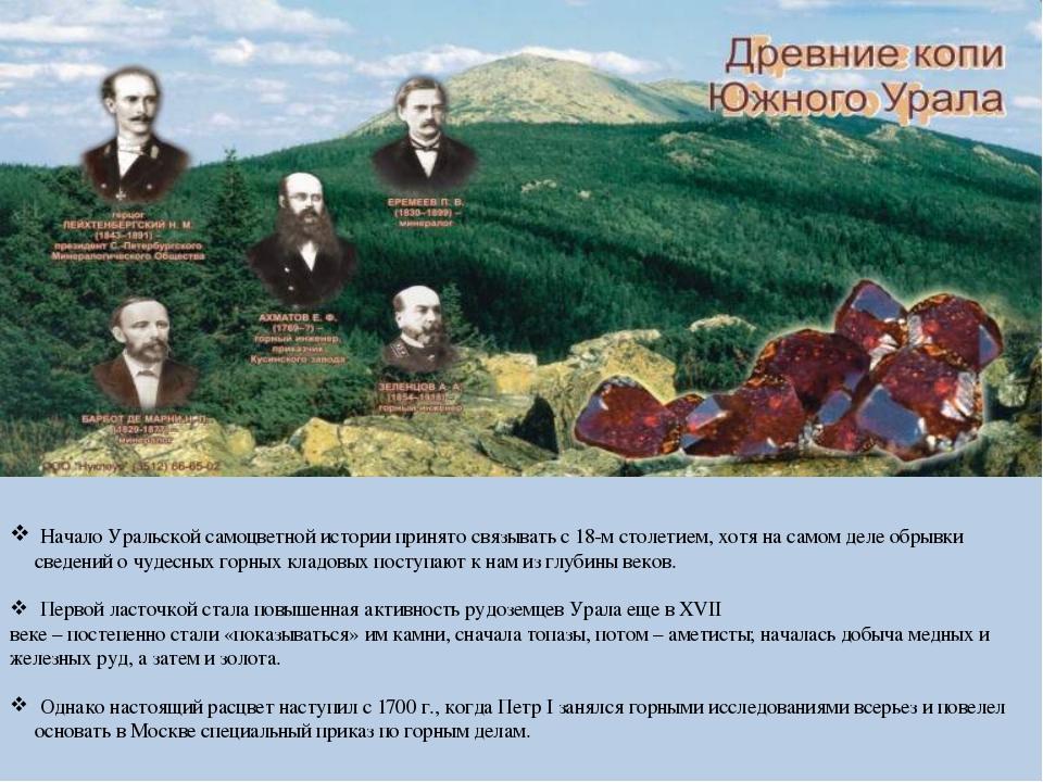 Начало Уральской самоцветной истории принято связывать с 18-м столетием, хот...