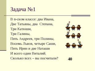 Задача №1 В n-ском классе: два Ивана, Две Татьяны, два Степана, Три Катюши, Т