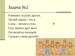 Задача №2 Взявшись за руки, друзья, Третий справа – это я. Слева – пятым я ст