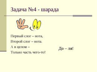 Задача №4 - шарада Первый слог – нота, Второй слог – нота. А в целом – Только