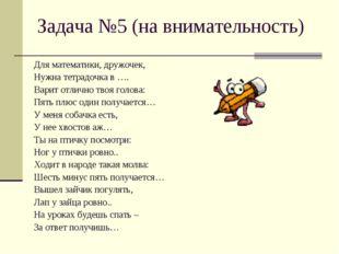 Задача №5 (на внимательность) Для математики, дружочек, Нужна тетрадочка в ….