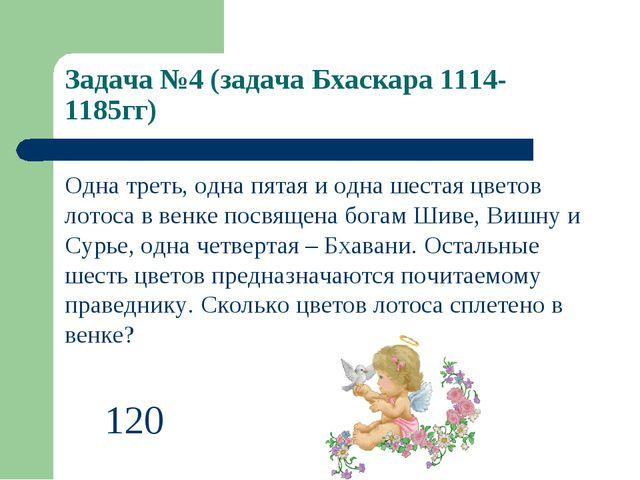 Задача №4 (задача Бхаскара 1114-1185гг) Одна треть, одна пятая и одна шестая...