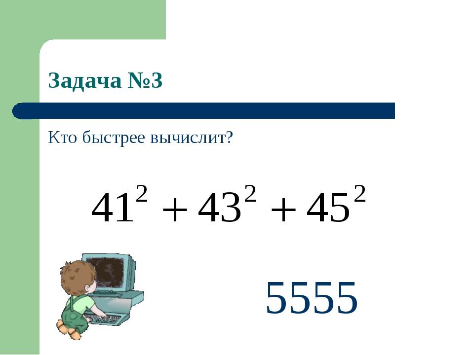 Задача №3 Кто быстрее вычислит? 5555