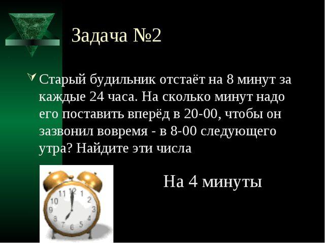 Задача №2 Старый будильник отстаёт на 8 минут за каждые 24 часа. На сколько м...