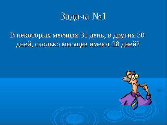 Задача №1 В некоторых месяцах 31 день, в других 30 дней, сколько месяцев имею...