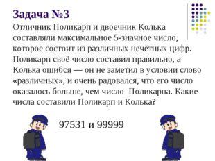 Задача №3 Отличник Поликарп и двоечник Колька составляли максимальное 5-значн