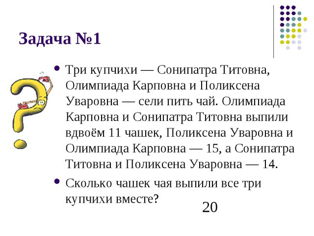 Задача №1 Три купчихи — Сонипатра Титовна, Олимпиада Карповна и Поликсена Ува...
