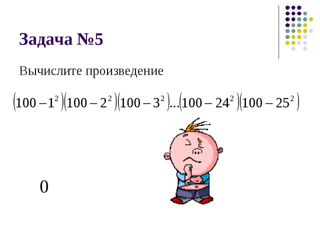 Задача №5 Вычислите произведение 0