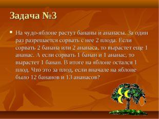 Задача №3 На чудо-яблоне растут бананы и ананасы. За один раз разрешается сор