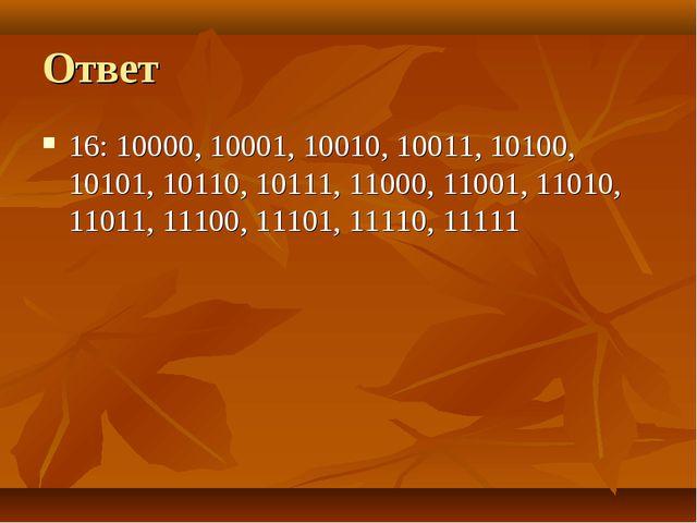 Ответ 16: 10000, 10001, 10010, 10011, 10100, 10101, 10110, 10111, 11000, 1100...