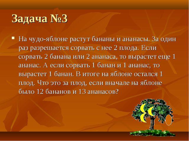Задача №3 На чудо-яблоне растут бананы и ананасы. За один раз разрешается сор...