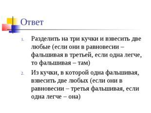 Ответ Разделить на три кучки и взвесить две любые (если они в равновесии – фа