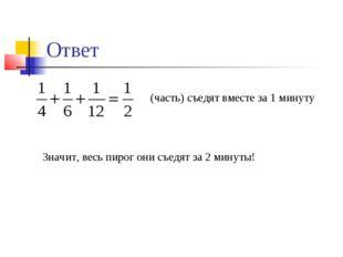 Ответ (часть) съедят вместе за 1 минуту Значит, весь пирог они съедят за 2 ми