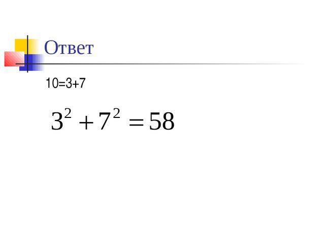 Ответ 10=3+7