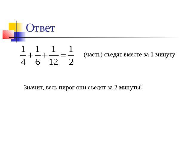 Ответ (часть) съедят вместе за 1 минуту Значит, весь пирог они съедят за 2 ми...